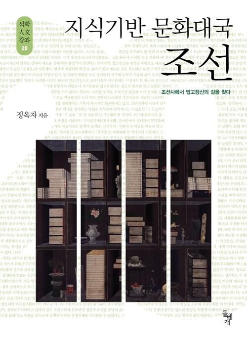 지식기반 문화대국 조선