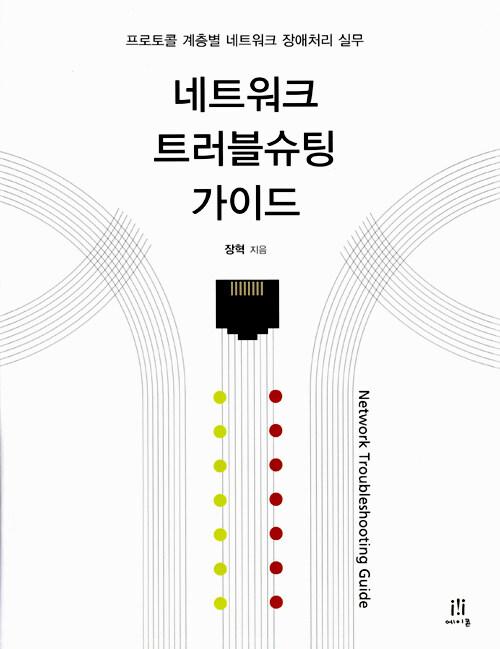 네트워크 트러블슈팅 가이드 : 프로토콜 계층별 네트워크 장애처리 실무