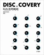 DISC.COVERY 디스크커버리