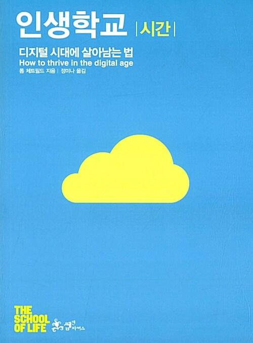 [중고] 인생학교 | 시간