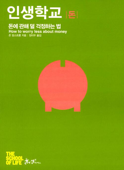 인생학교 : 돈 : 돈에 관해 덜 걱정하는 법