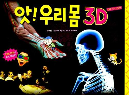 앗! 우리몸 3D