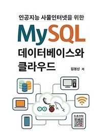 (인공지능 사물인터넷을 위한) MySQL 데이터베이스와 클라우드