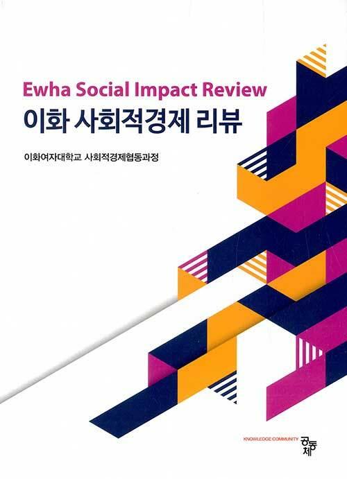 [중고] 이화 사회적경제 리뷰