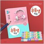 [정기구독] 월간우등생학습 1년 - 2학년 (2020)