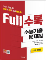 Full수록 수능기출문제집 사탐 사회문화 (2020년)