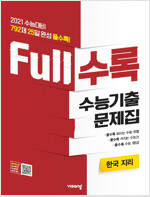 Full수록 수능기출문제집 사탐 한국 지리 (2020년)