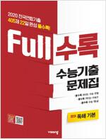 Full수록 수능기출문제집 영어 독해 기본 (2020년)