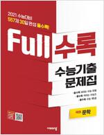 Full수록 수능기출문제집 국어 문학 (2020년)