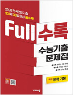 Full수록 수능기출문제집 국어 문학 기본 (2020년)