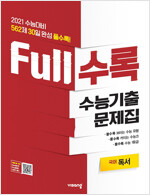 Full수록 수능기출문제집 국어 독서 (2020년)