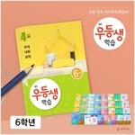 [정기구독] 월간우등생학습 9개월 - 6학년 (2020)