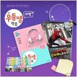 [정기구독] 월간우등생학습+과학 1년 - 3학년 (2020)