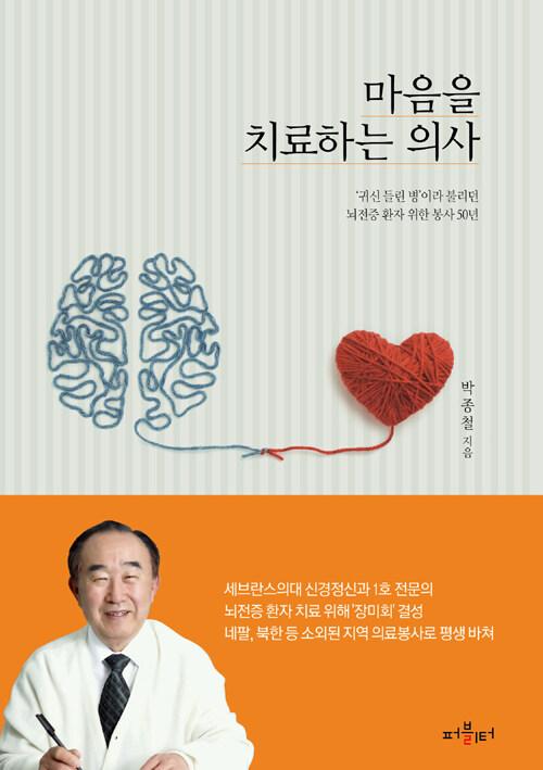 마음을 치료하는 의사 : '귀신 들린 병'이라 불리던 뇌전증 환자 위한 봉사 50년