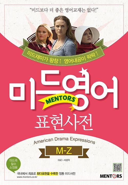 미드영어표현사전 M-Z