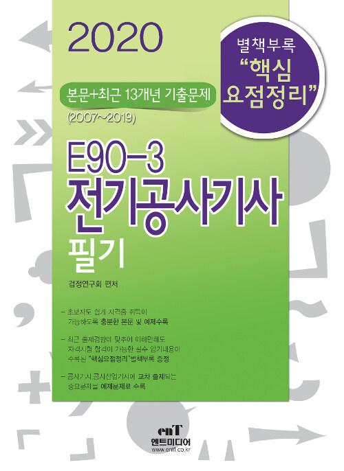 2020 E90-3 전기공사기사 필기
