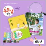 [정기구독] 월간우등생학습+과학 9개월 - 6학년 (2020)