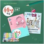 [정기구독] 월간우등생학습+논술 1년 - 3학년 (2020)