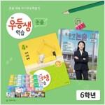 [정기구독] 월간우등생학습+논술 9개월 - 6학년 (2020)
