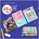 [정기구독] 월간우등생학습+과학+논술 1년 - 3학년 (2020)