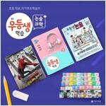 [정기구독] 월간우등생학습+과학+논술 1년 - 5학년 (2020)