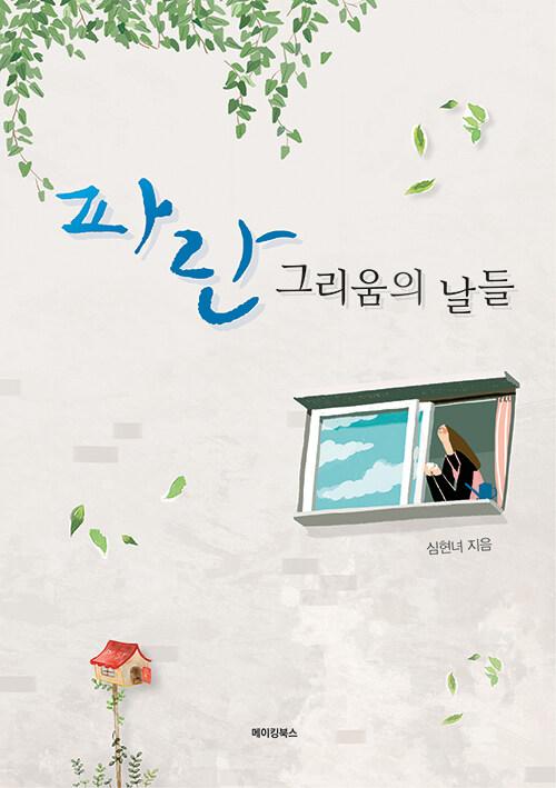 [중고] 파란 그리움의 날들