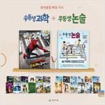 [정기구독] 월간우등생과학+논술 1년(초등 전학년) (2020)