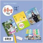 [정기구독] 월간우등생학습+과학+논술 11개월 - 6학년 (2020)