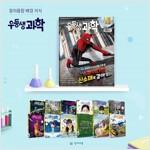 [정기구독] 월간우등생과학 1년(초등 전학년) (2020)