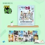 [정기구독] 월간우등생논술 1년(초등 전학년) (2020)