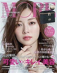 MORE (モア) 2020年 02月號 (雜誌, 月刊)