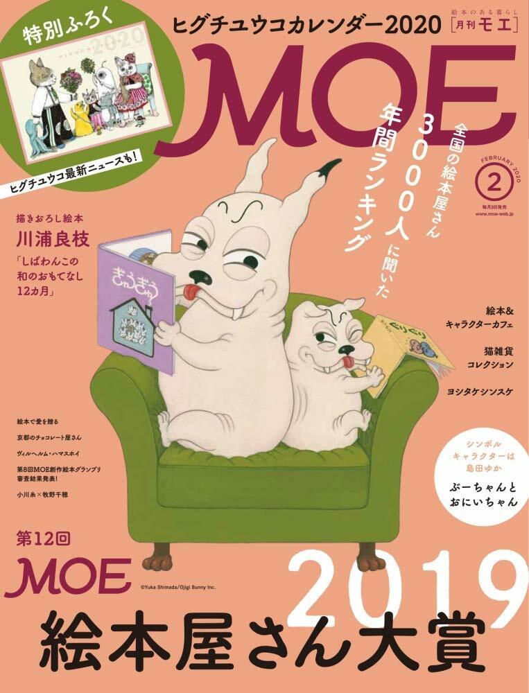 MOE(モエ) 2020年 02月號
