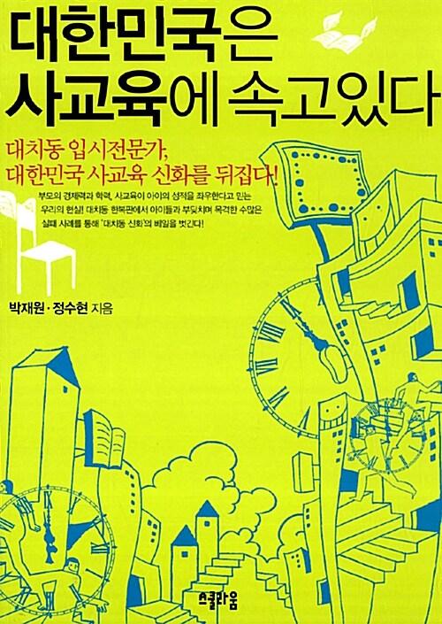 대한민국은 사교육에 속고 있다