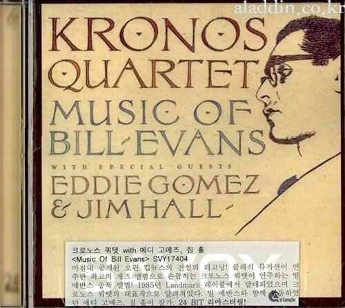 [수입] Kronos Quartet - Music Of Bill Evans