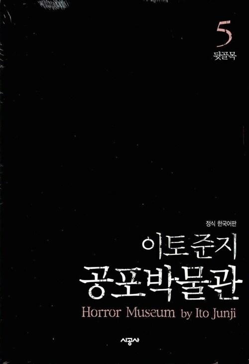이토준지 공포박물관 5