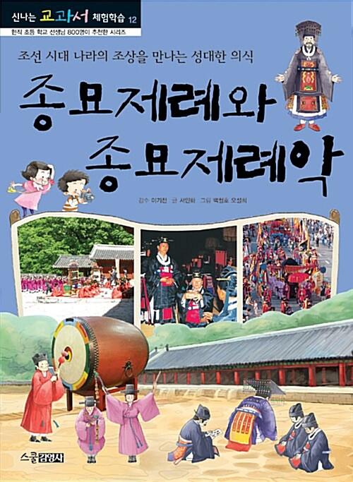종묘제례와 종묘제례악 : 조선 시대 나라의 조상을 만나는 성대한 의식