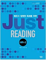 [중고] Just Reading HR 2