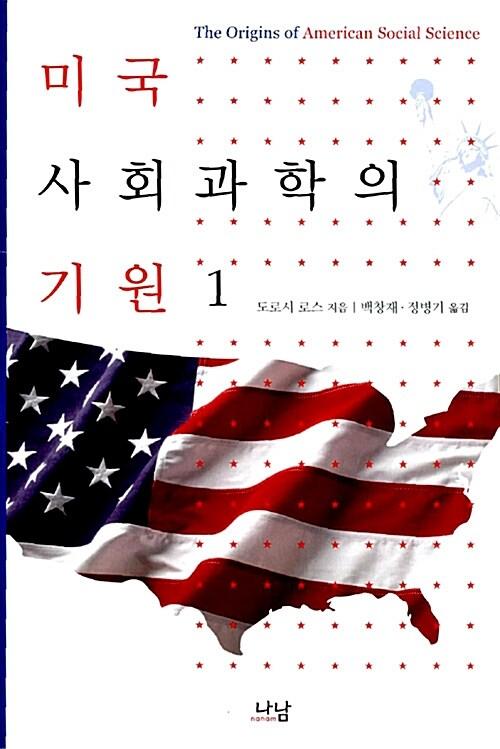 미국 사회과학의 기원 1