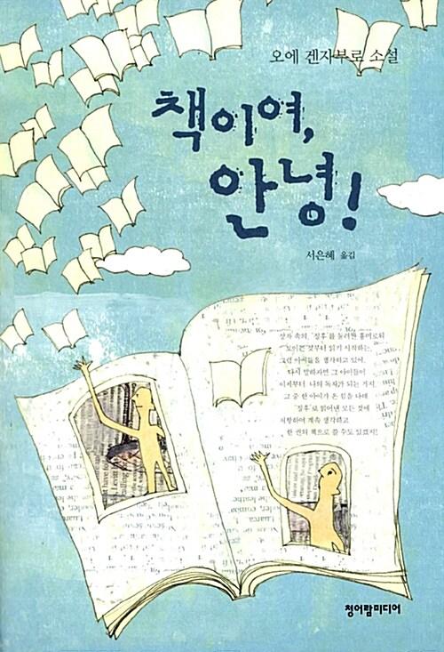책이여, 안녕!