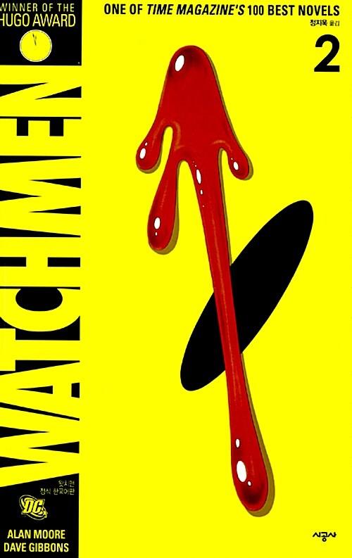 왓치맨 Watchmen 2