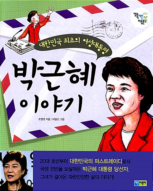 박근혜 이야기 : 꽉채운 아동문고 010