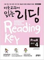 미국교과서 읽는 리딩 PreK 4 준비편 (Student Book + Workbook + Audio CD)
