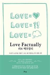 러브 팩추얼리 - 우리가 누군가를 어떻게 그리고 왜 사랑하는가에 대한 과학