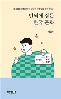 번역에 잠든 한국 문화 : 중국어와 문화번역이 궁금한 사람들을 위한 안내서