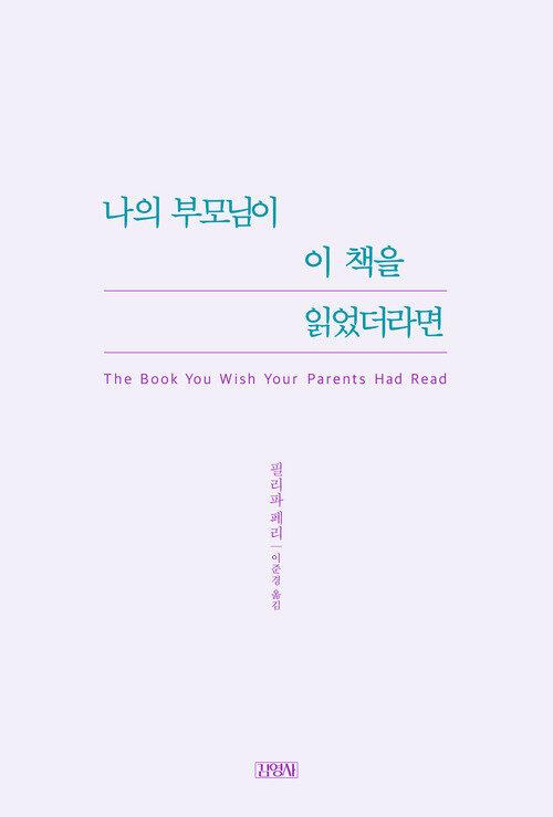 나의 부모님이 이 책을 읽었더라면