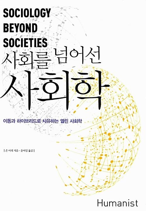 사회를 넘어선 사회학