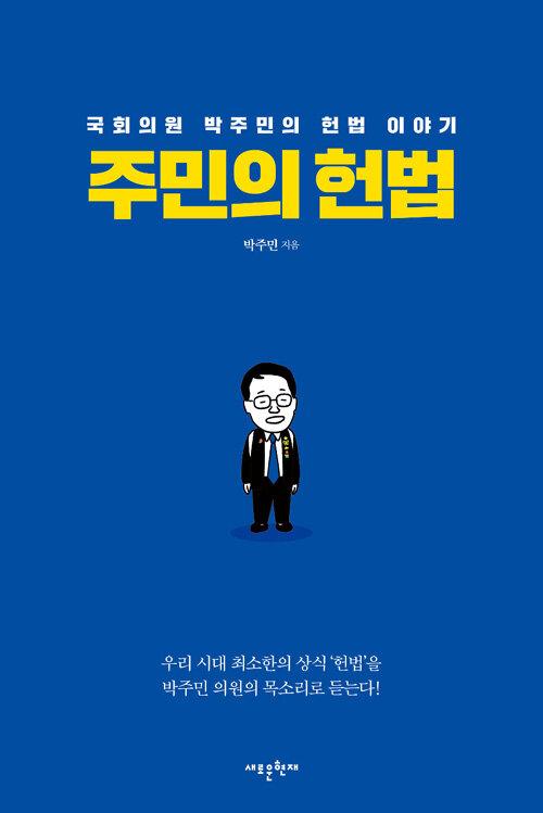 주민의 헌법 : 국회의원 박주민의 헌법 이야기