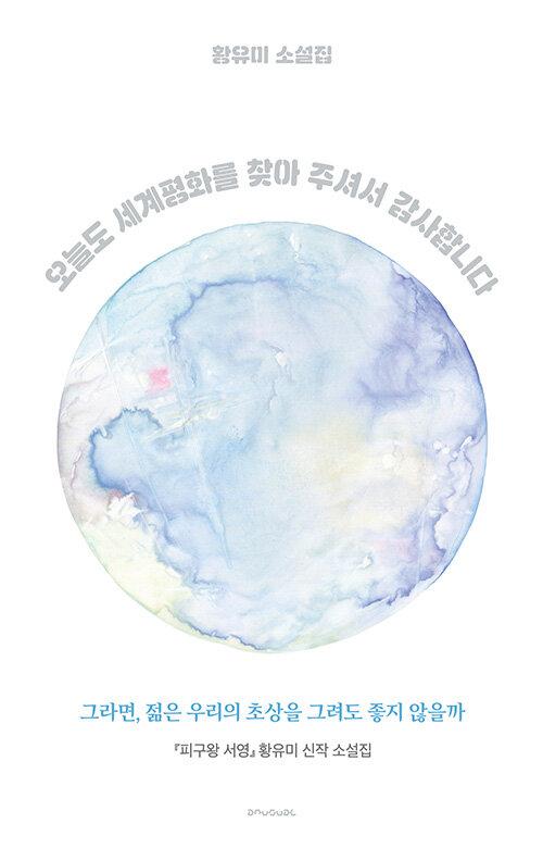 오늘도 세계평화를 찾아 주셔서 감사합니다 : 황유미 소설집