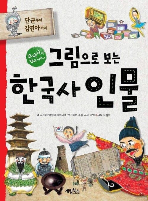 그림으로 보는 한국사 인물 : 단군할아버지부터 김연아까지