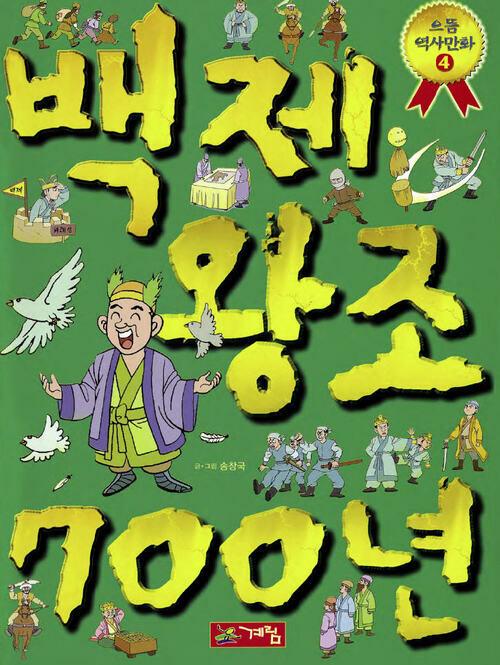 으뜸 역사 만화 - 백제 왕조 700년